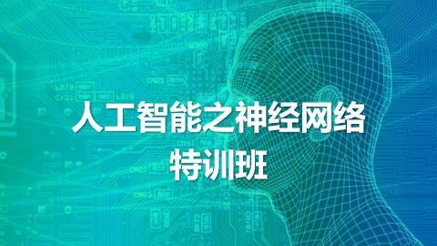 邓志东教授课程:深度学习之神经网络特训班