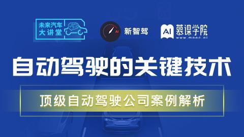 未来汽车大讲堂——自动驾驶的关键技术
