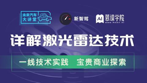 未来汽车大讲堂——详解激光雷达技术