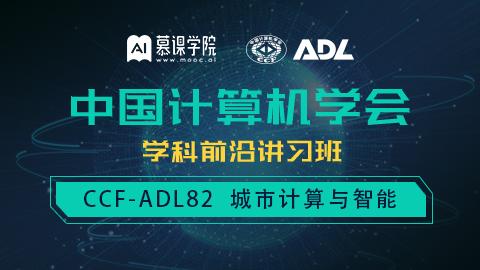 CCF-ADL82:城市计算与智能
