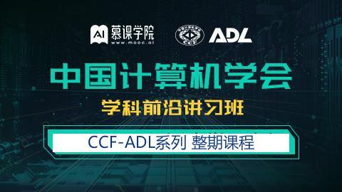 中国计算机学会2017年CCF-ADL78-87(10期全)