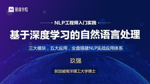 NLP工程师入门实践:基于深度学习的自然语言处理