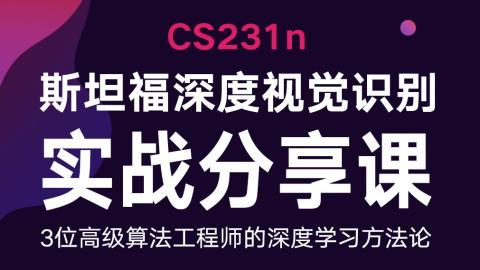 实战分享课:CS231n斯坦福深度视觉识别