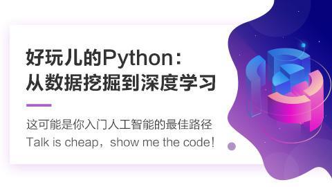 从Python入门-如何成为一名AI工程师